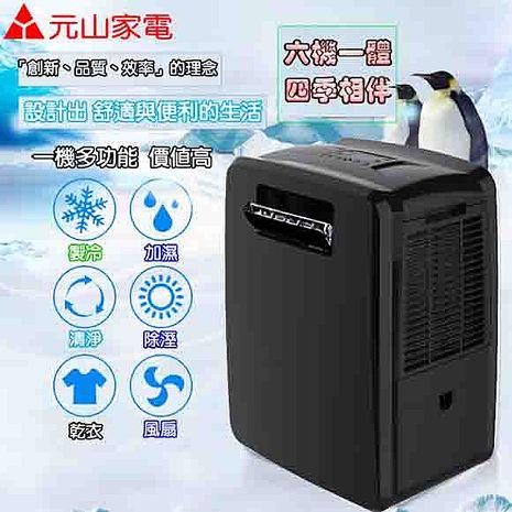 【元山】多功能移動式冷氣YS-3007SAR