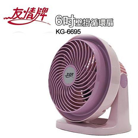 【友情牌】 6吋壁掛循環扇KG-6695-家電.影音-myfone購物