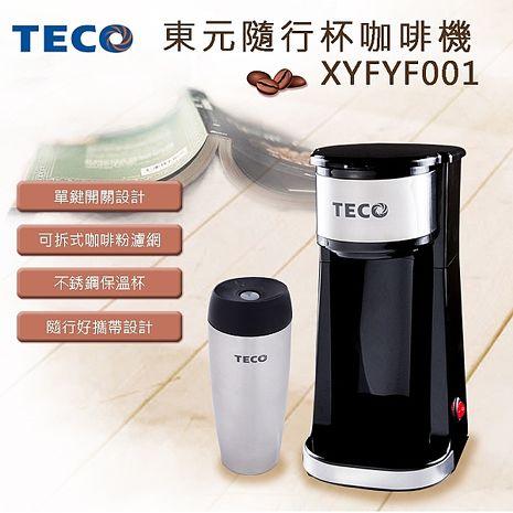 【東元TECO】輕巧隨行咖啡機 XYFYF001:(1611)