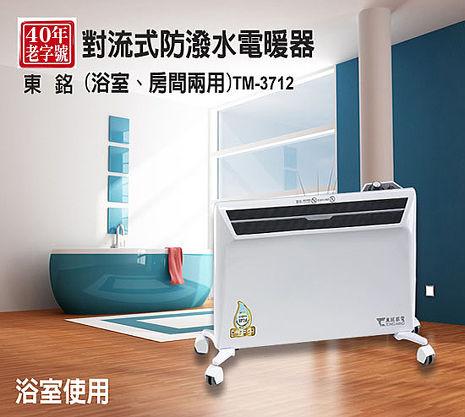 【東銘】對流式防潑水電暖器 TM-3712