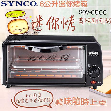 【新格】6公升電烤箱 SOV-6506