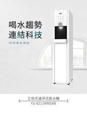 【元山】智慧冰溫熱落地式飲水機YS-8211RWSAB含到府安裝