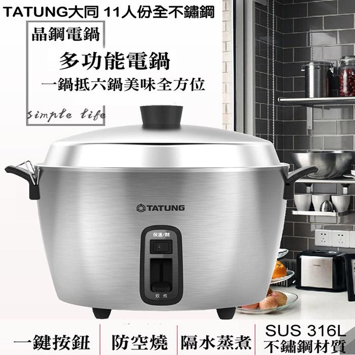 【TATUNG大同】11人份 316全不鏽鋼電鍋TAC-11HN-M