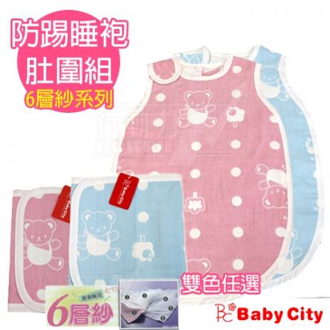 娃娃城Babycity-六層紗寶寶居家睡衣組(睡袍+肚圍)粉色