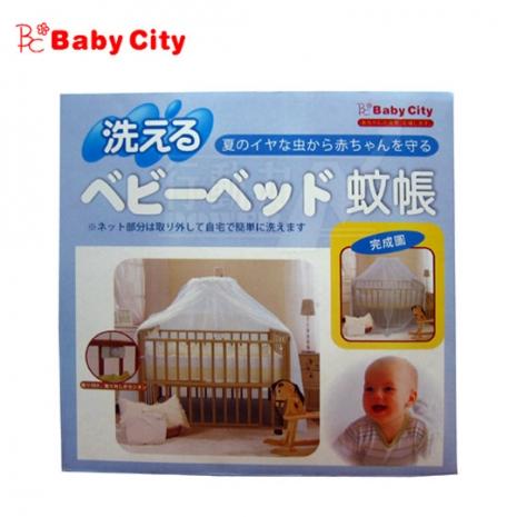 娃娃城BabyCity-可洗式嬰兒床蚊帳白色