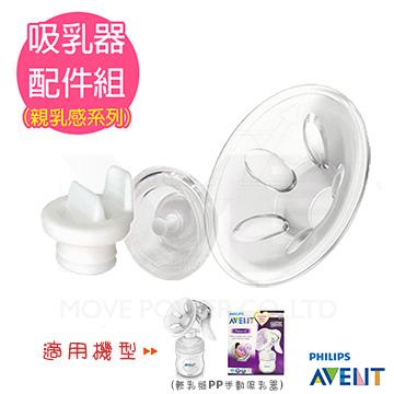 Philips Avent-親乳感手電動吸乳器配件(專用配件*1套)