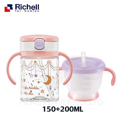 《日本-Richell》星辰水杯組合(150+200ML)