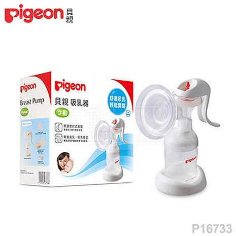 日本《Pigeon 貝親》手動吸乳器