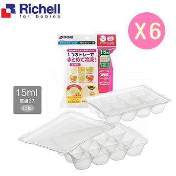 日本《Richell-利其爾》寶寶副食品冷凍分裝盒15MLx12格/兩片x6