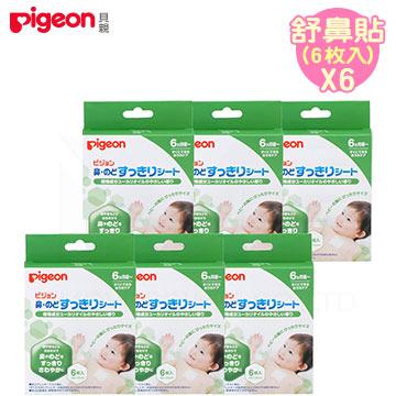 日本《Pigeon 貝親》舒鼻貼6入x6