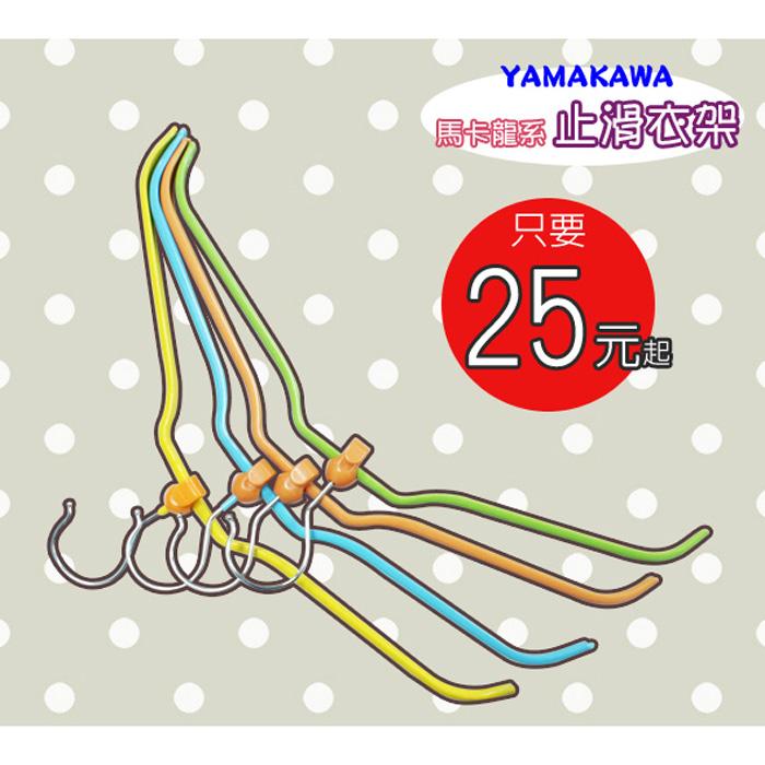 【YAMAKAWA】繽紛止滑衣架(超值20件組)