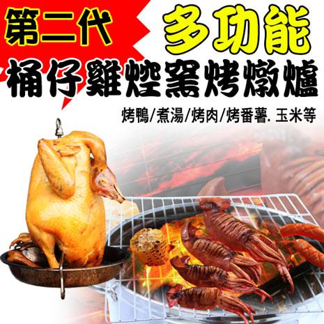 第二代多功能桶仔雞焢窯烤燉爐-烤雞/營火/烤肉/燉補/