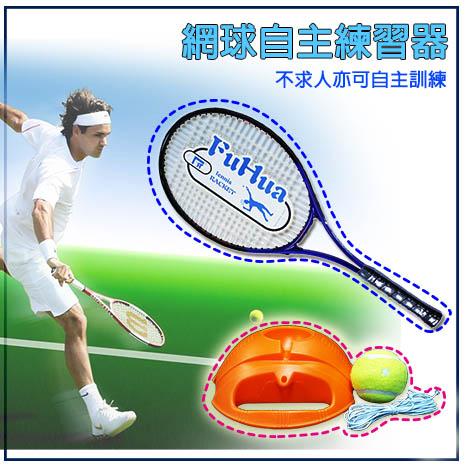 【YAMAKAWA】運動 初學者可 網球 自主練習器