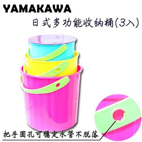 YAMAKAWA 日式多功能收納桶(3入)