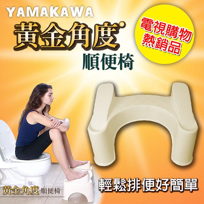 【TV電視購物熱銷】 YAMAKAWA 黃金角度順便椅