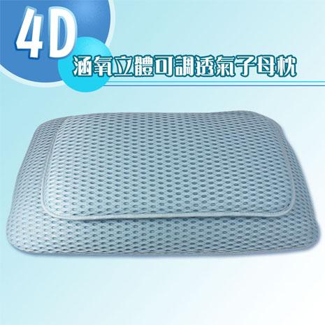 【YAMAKAWA】4D涵氧可調透氣子母枕-2入