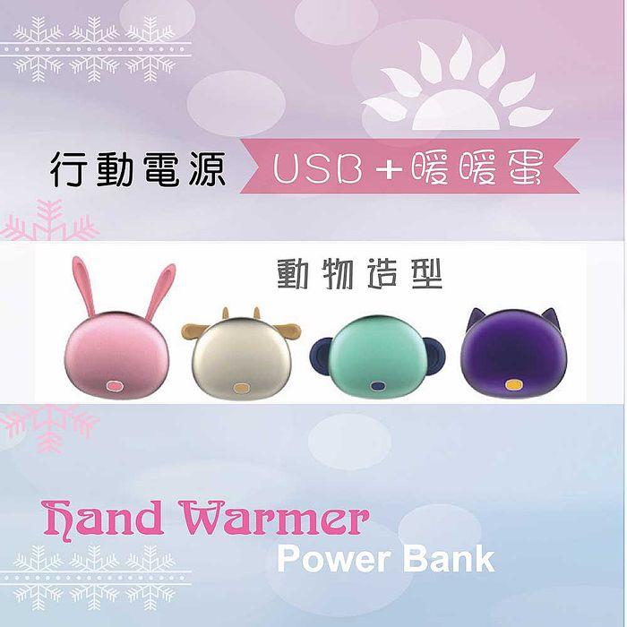 【Concern 康生】 動物造型USB暖暖蛋行動電源