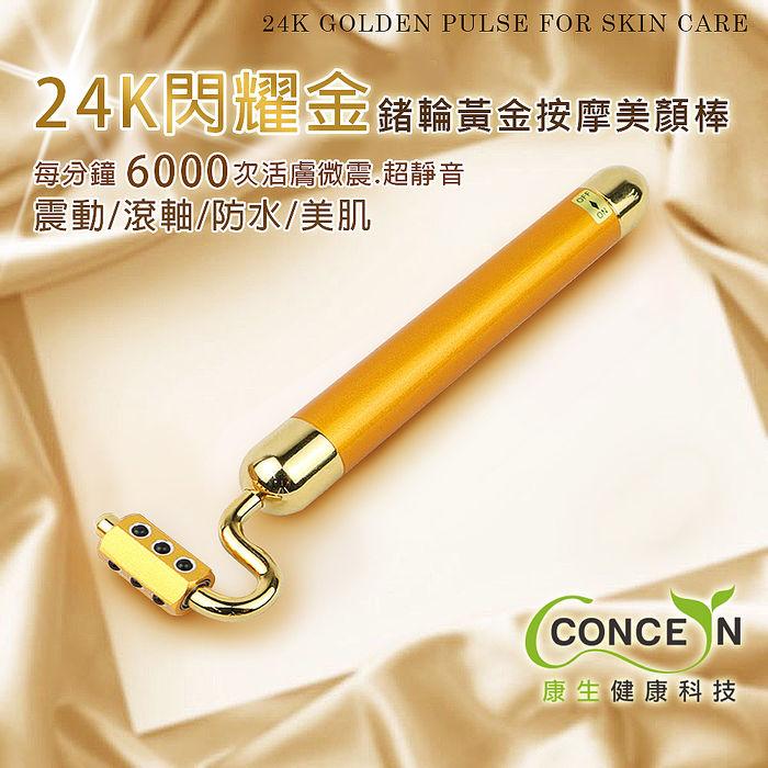 【Concern 康生】鍺石黃金美顏棒 CON-100
