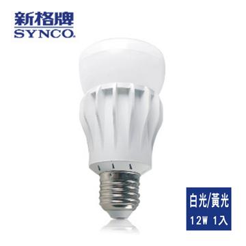 【SYNCO新格牌】270° LED高效率燈泡(12W-1入)-白光/黃光白光