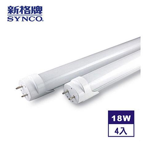 【SYNCO新格牌】T8-LED 4尺(18W)高效鋁合金散熱節能燈管-4入黃光