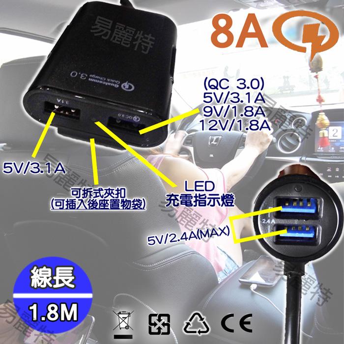 【易麗特】QC3.0 8A高速四孔USB前後座車用充電器-1入