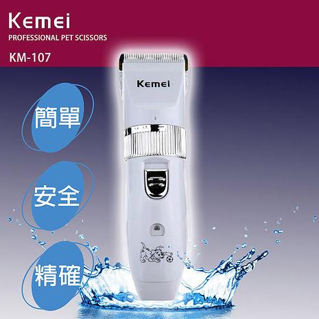 【易麗特】KEMEI 充電式寵物剃毛器(2組)