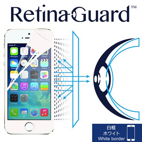 視網盾 iPhone5/5S 防藍光保護貼 白框款 眼睛防護
