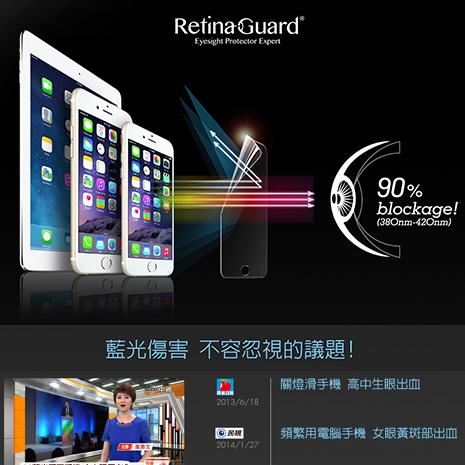 視網盾 iPad Pro 10.5吋 防藍光強化玻璃保護貼 眼睛防護