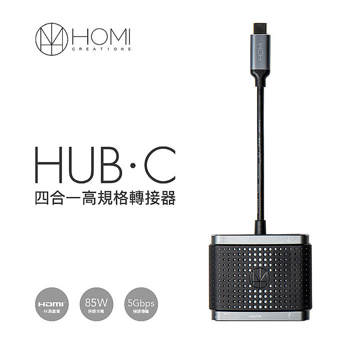 HOMI HUB﹒C - 4 in 1 Type-C HUB, HDMI, USB-A 轉接器