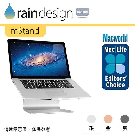 Rain Design mStand 筆電散熱架