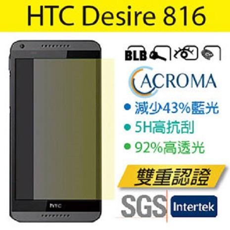 Acroma濾藍光5H抗刮保護貼 HTC Desire 816