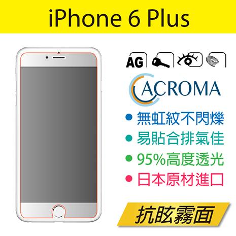 Acroma 抗眩無虹紋霧面保護貼 iPhone 6 Plus 5.5吋