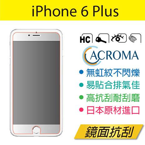 Acroma 鏡面透亮抗刮保護貼 iPhone 6 Plus 5.5吋