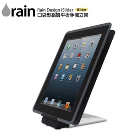 Rain Design iSlider口袋鋁質平板手機立架