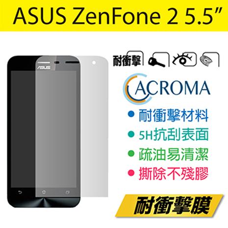 Acroma吸震耐衝擊保護貼 ASUS Zenfone 2 5.5吋