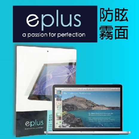 eplus 防眩霧面保護貼 MacBook Air 13