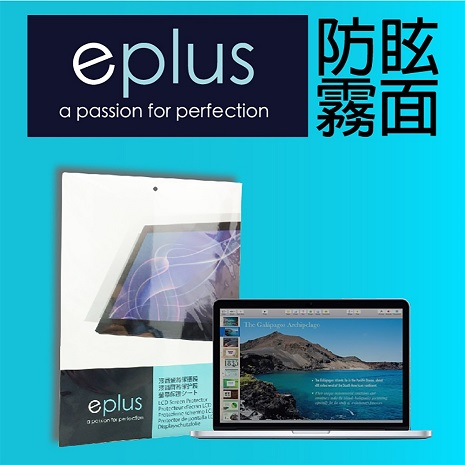 eplus 防眩霧面保護貼 MacBook Air 13