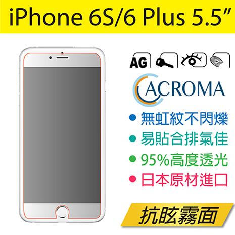 Acroma 抗眩無虹紋霧面保護貼 iPhone 6S/6 Plus 5.5吋