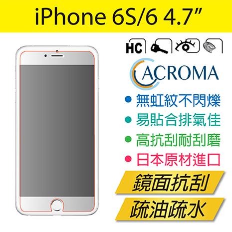 Acroma 疏油8H抗刮保護貼 iPhone 6S/6 4.7吋 贈背貼