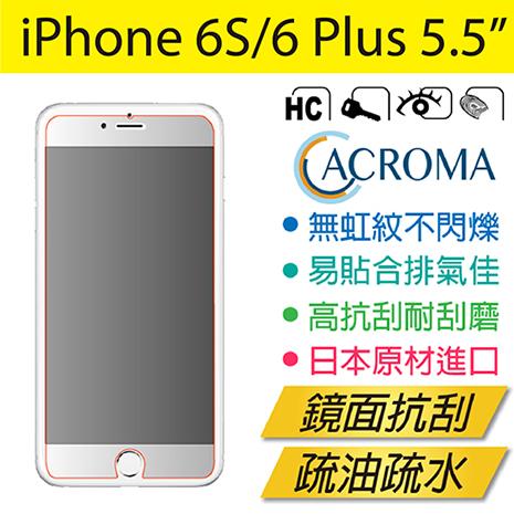 Acroma 疏油8H抗刮保護貼 iPhone 6S/6 Plus 5.5吋 贈背貼