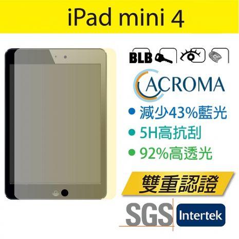 Acroma 濾藍光5H抗刮保護貼 iPad mini 4 專用