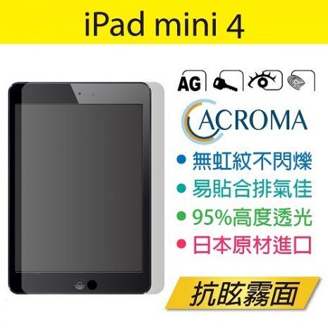 Acroma 抗眩無虹紋霧面保護貼 iPad mini 4專用