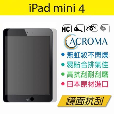 Acroma 鏡面透亮抗刮保護貼 iPad mini 4專用