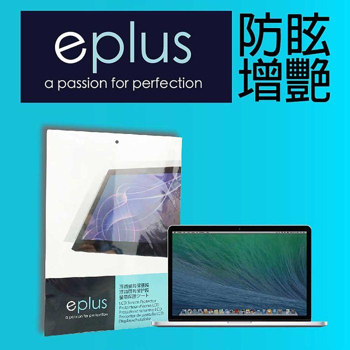 eplus 15.6 吋筆電用防眩光保護貼 344*194mm
