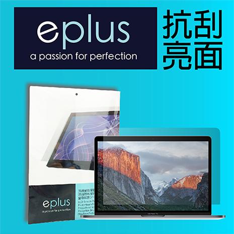 eplus 高透亮面保護貼 MacBook Pro 13 Touch Bar 機型專用
