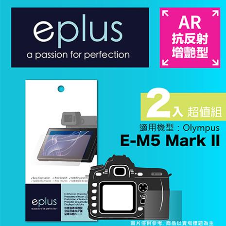 eplus 光學增艷型保護貼2入 E-M5 Mark II