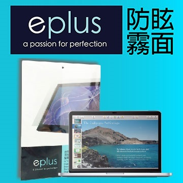 eplus 防眩霧面保護貼 MacBook Air 13 專用