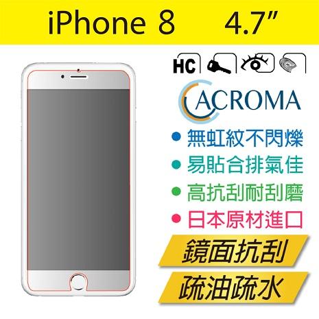 Acroma 疏油8H抗刮保護貼 iPhone 8 4.7吋
