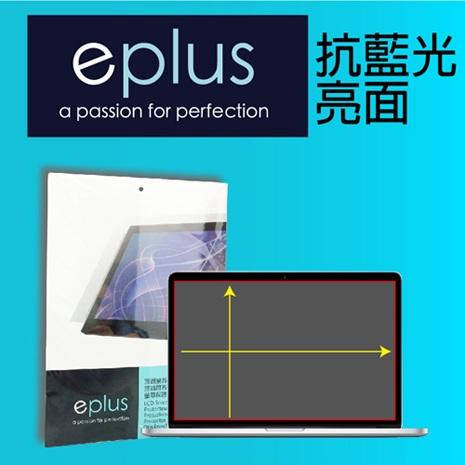 eplus 13.3 吋筆電用抗藍光保護貼 293*164.5mm