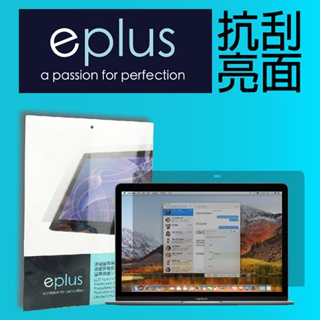 eplus 高透亮面保護貼 MacBook 12 適用